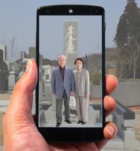 Yoshiyuki Katori, Ryoshin Sekizai, jepang, aplikasi Spot Message, augmented reality