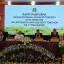 DPRD  Gelar Rapat Paripurna Hari Jadi ke-17 Kota Tomohon